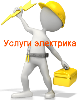 Сайт электриков Чита. chita.v-el.ru электрика официальный сайт Читы